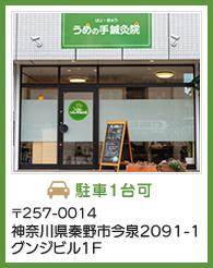 店舗所在地:神奈川県秦野市今泉2091-1グンジビル1F